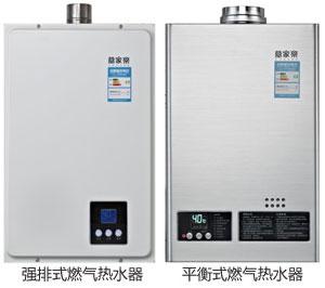 强排式燃气热水器和平衡式燃气热水器区别