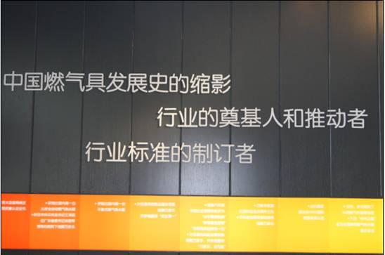 中国燃气具发展史的缩影
