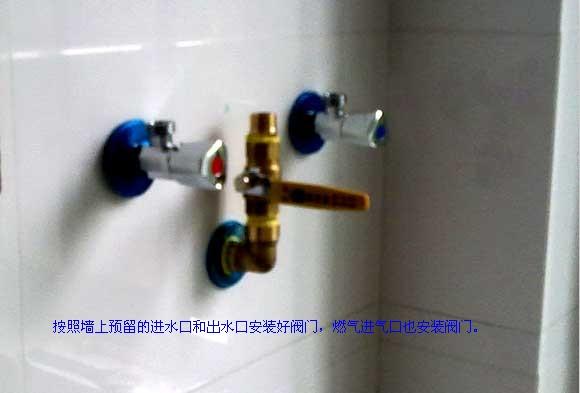 燃气热水器进气进水阀门安装