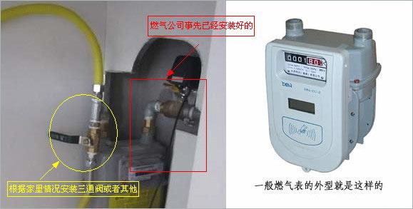 燃气热水器安装方法及教程