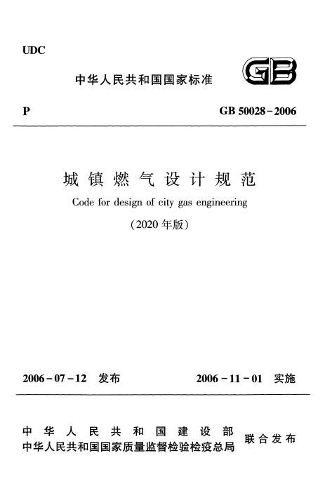 燃气采暖热水炉GB 25034-2020