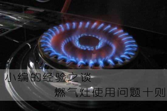 燃气灶使用步骤