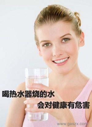 喝热水器烧的水会对健康有危害