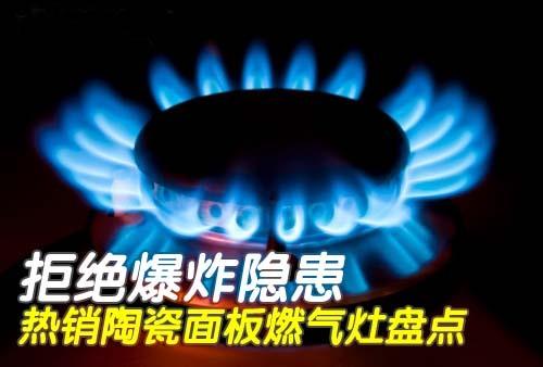 拒绝爆炸隐患 热销陶瓷面板燃气灶盘点