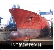 LNG船舶制造项目