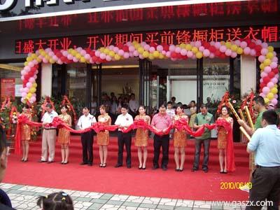 前锋集团杨董事长和部分高层出席剪彩仪式