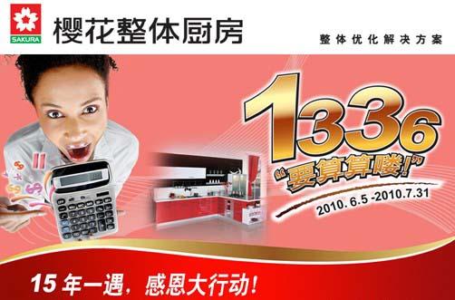 樱花整体厨房15周年庆大型促销活动