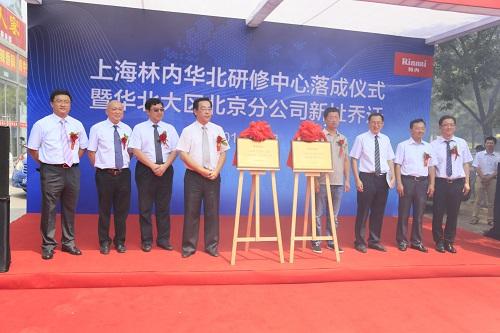 国际燃气具巨头林内中国首家研修中心在北京落成